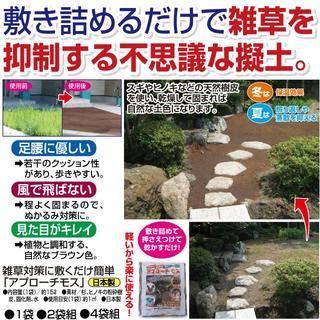 日本製 アプローチモス 15L スギやヒノキなどの天然樹皮で雑草を抑制(その他)