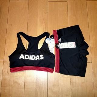 アディダス(adidas)の【新品未使用】adidas アディダス★スポーツブラ&ショーツセット(ブラ&ショーツセット)