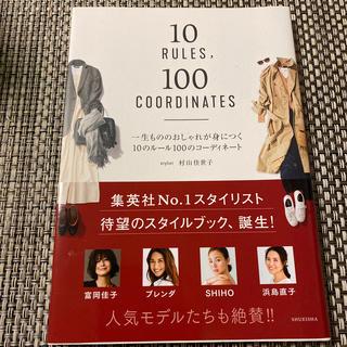 ドゥーズィエムクラス(DEUXIEME CLASSE)の一生もののおしゃれが身につく10のルール100のコーディネート(ファッション/美容)