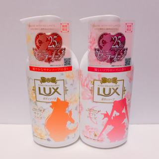 ラックス(LUX)のセーラームーン LUX ボディソープ 限定ボトル 2種類セット (ボディソープ/石鹸)