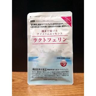 仔猫ちゃん様専用。ラクトフェリン 21粒(ダイエット食品)