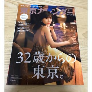 東京カレンダー 田中みな実