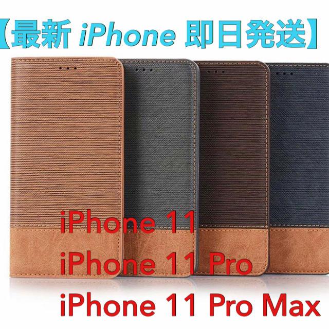 ★大人気★手帳型ケース iPhone11 11pro 11promax 新品の通販 by Otoku   屋|ラクマ