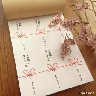 くるみるく様専用-りぼんちゃんののしシールBOOK60×2 心ばかり、お土産(カード/レター/ラッピング)