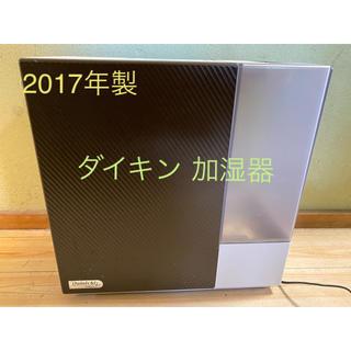 ダイキン(DAIKIN)の2017年製☆ DAIKIN ダイキン 加湿器 HD-RX517(加湿器/除湿機)