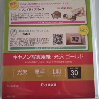 Canon 写真用紙  L判  50枚(写真額縁)