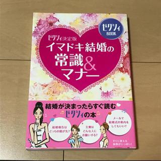 イマドキ結婚の常識&マナ- ゼクシィ決定版(ノンフィクション/教養)