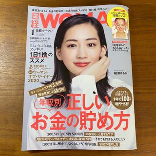 日経WOMAN (ウーマン) ミニサイズ版 2020年 01月号