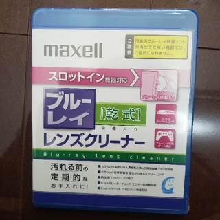 マクセル(maxell)のあだむす様専用   新品・未開封 ブルーレイレンズクリーナー(その他)