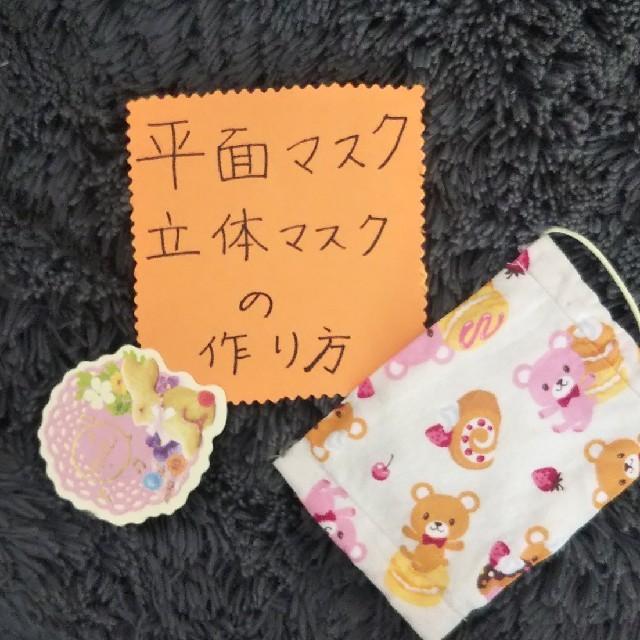 宇都宮 マスク / ますく型紙の通販