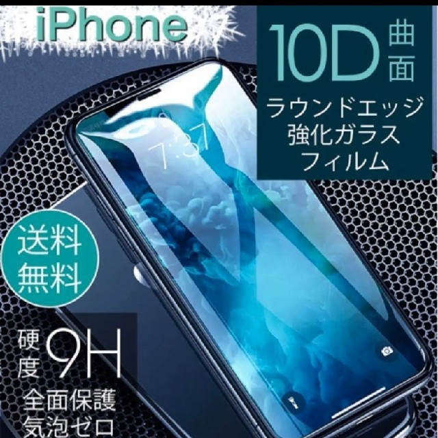 シャネル iPhone 11 ケース シリコン 、 iphone11pro  10Dガラスフィルム黒 全面保護強化の通販 by ねこ☆とむ's shop|ラクマ