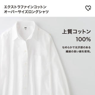 ユニクロ(UNIQLO)のUNIQLOオーバーシャツ(シャツ/ブラウス(長袖/七分))