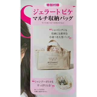 ジェラートピケ(gelato pique)の& ROSY 4月号付録 ジェラートピケ収納バッグ(トートバッグ)