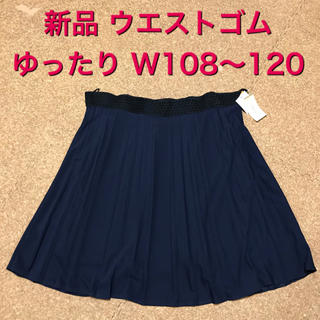 新品 ウエストゴム♪ ゆったり プリーツスカート w108〜120相当(ひざ丈スカート)