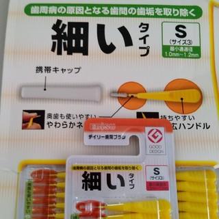 エビス(EVISU)の歯間ブラシ 15本×5(歯ブラシ/デンタルフロス)