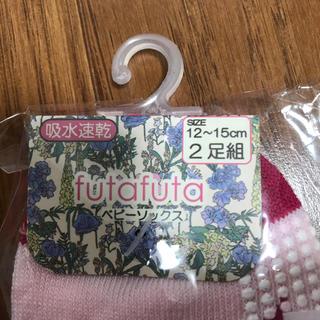 futafuta - フタフタ 靴下 12-15センチ
