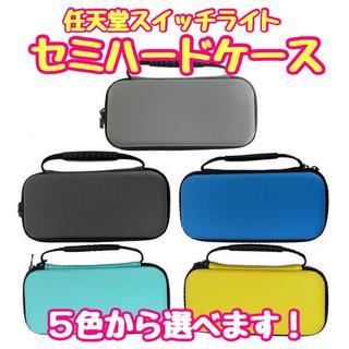 送料無料☆任天堂スイッチライト セミハードケース(ターコイズ完売中)(その他)