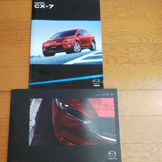 マツダ(マツダ)のmazda CX-5   CX-7 カタログ(カタログ/マニュアル)