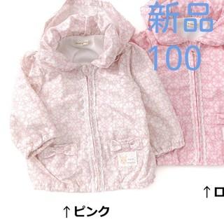 クーラクール(coeur a coeur)の新品 クーラクール ウインドブレーカー 100 ピンク(ジャケット/上着)