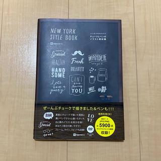 ニュ-ヨ-クスタイルブック チョ-クとペンのイラスト素材集(コンピュータ/IT)
