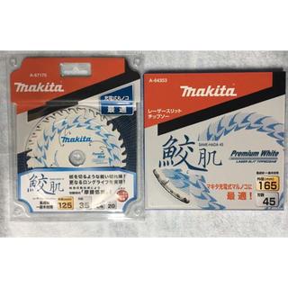 マキタ(Makita)のマキタ鮫肌チップソー165-45.125-35 マキタプレミアムホワイト セット(その他)