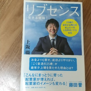 リブセンス〈生きる意味〉 25歳の最年少上場社長村上太一の人を幸せにする仕事(ビジネス/経済)
