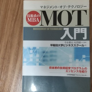 MOT入門 技術系のMBA(ビジネス/経済)