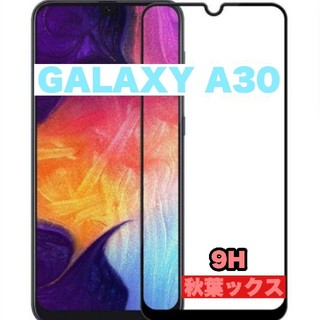 GALAXY A30 ガラスプロテクター 黒枠 サムスン ギャラクシー A30(保護フィルム)