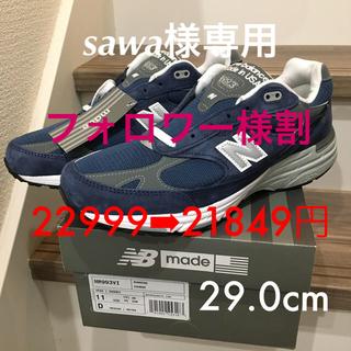 ニューバランス(New Balance)のsawa様専用 ニューバランス MR993VI 29.0cm(スニーカー)