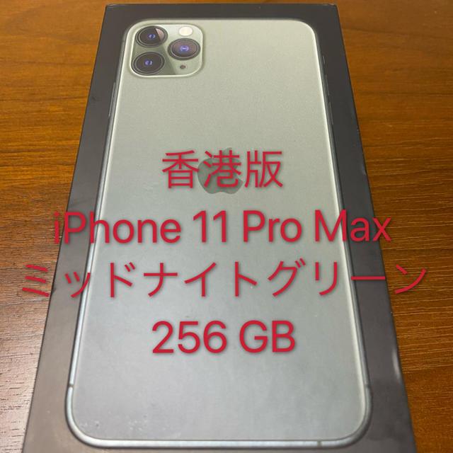 iphone6plus カバー シャネル 、 iPhone - 香港版iPhone 11 Pro Max ミッドナイトグリーン 256 GBの通販 by decxu's shop|アイフォーンならラクマ