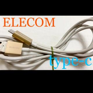 エレコム(ELECOM)のELECOM  充電ケーブル type-c 送料無料 エレコム(バッテリー/充電器)