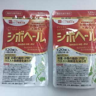 【送料無料】 シボヘール ハーブ健康本舗 120粒 2袋セット(その他)