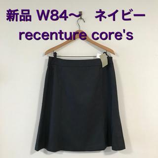 新品 recenture core's シンプル 無地 膝丈スカート W84(ひざ丈スカート)