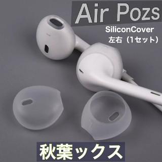 Airpods イヤホンシリコンカバー 透明 極薄 エアーポッズ(ヘッドフォン/イヤフォン)