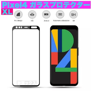 Google Pixel4XL ガラスプロテクター 9H グーグルピクセル4(保護フィルム)