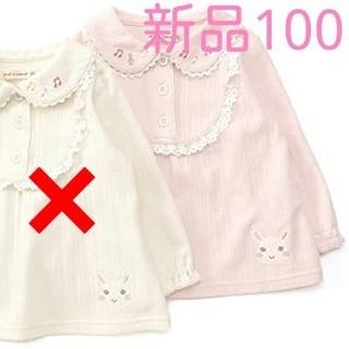 クーラクール(coeur a coeur)の新品 クーラクール ブラウスTシャツ 100 ピンク(ブラウス)