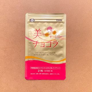 エーザイ(Eisai)の新品 美チョコラ エーザイ 美容サプリ コラーゲン コエンザイムQ10 ビタミン(コラーゲン)