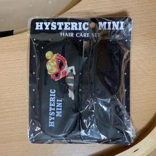 ヒステリックミニ(HYSTERIC MINI)のヒステリックミニ   くし&ブラシ  ブラック  新品未使用  (その他)