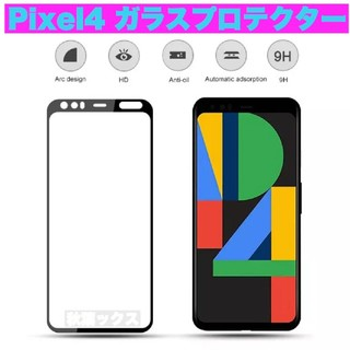 Google Pixel4 ガラスプロテクター 9H グーグルピクセル4 (保護フィルム)