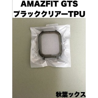 HUAMI Amazfit GTS ブラッククリアー TPU保護ケース(腕時計(デジタル))