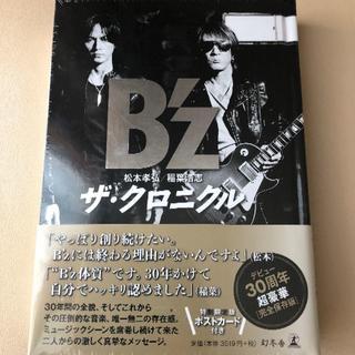 ★新品・未開封★ B'zザ・クロニクル 特別限定版 ポストカード付(アート/エンタメ)