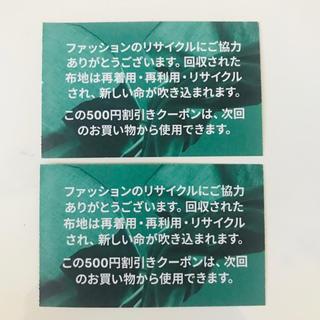 エイチアンドエム(H&M)のH&M ¥500offクーポン(ショッピング)