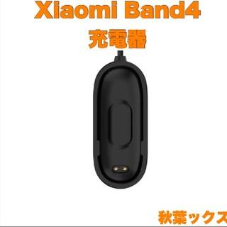 Xiaomi Band4  交互充電器 シャオミバンド4(バッテリー/充電器)