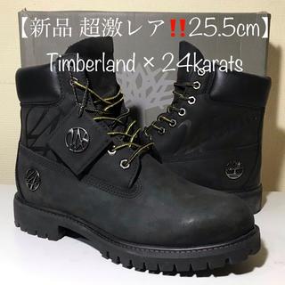 ティンバーランド(Timberland)の【Timberland 新品第2弾】25.5cmティンバーランド24karats(ブーツ)