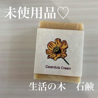 セイカツノキ(生活の木)の⭐︎⭐︎専用⭐︎⭐︎生活の木 乾燥肌.敏感肌向け化粧石鹸(ボディソープ/石鹸)