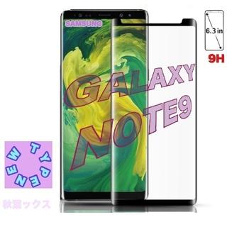 GALAXY NOTE9 ガラスフィルム ギャラクシーノート9(保護フィルム)