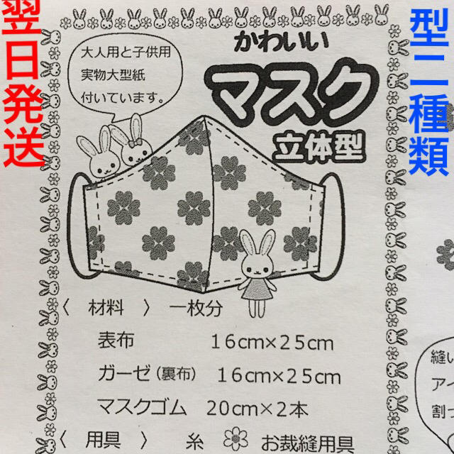 酒 麹 マスク 、 ますく 型紙 説明書の通販