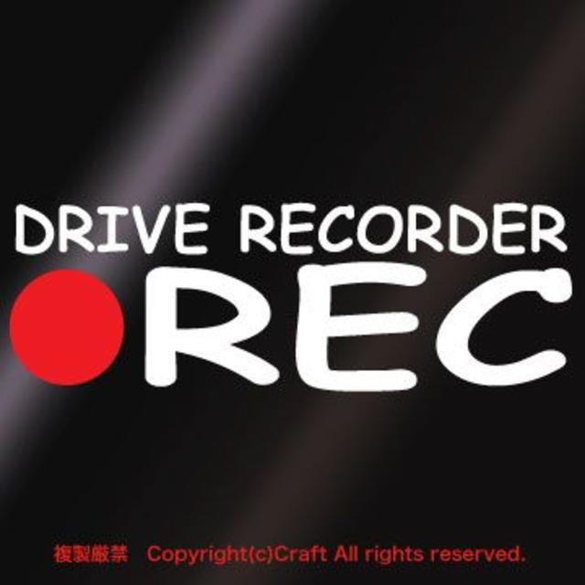 ●REC DRIVE RECORDER /ステッカー ドラレコ(C) 自動車/バイクの自動車(車外アクセサリ)の商品写真