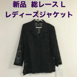 新品 総レース♪ レディース ジャケット L ブラック(テーラードジャケット)