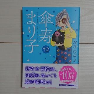 コウダンシャ(講談社)の傘寿まり子 12(女性漫画)